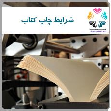 نحوه پذیرش و چاپ کتاب